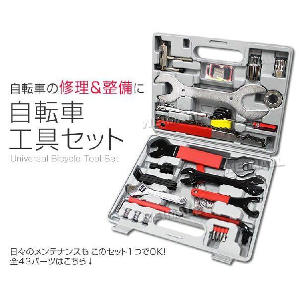自転車 工具セット 自転車工具セット 自転車工具 自転車修理工具セット 43pc 自転車用工具|pickupplazashop|02