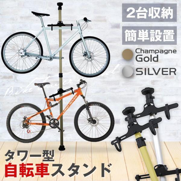 自転車スタンド室内 2台用 縦置き ディスプレイスタンド つっぱり サイクルスタンド pickupplazashop 02