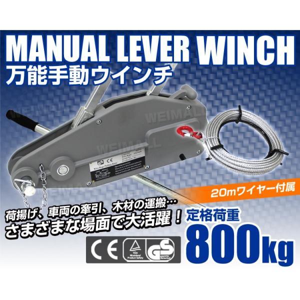 ハンドウインチ 小型 手動ウインチ 万能 レバーホイスト 800kg ワイヤー付き 軽量 運搬用チェーンブロック pickupplazashop 02