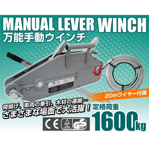 ハンドウインチ 小型 手動ウインチ 万能 レバーホイスト 1600kg ワイヤー付き 軽量 運搬用チェーンブロック|pickupplazashop|02