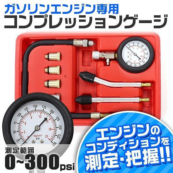 コンプレッションゲージ ガソリン車用 ガソリンエンジン コンプレッション ゲージ コンプレッションテスター 300PSI|pickupplazashop