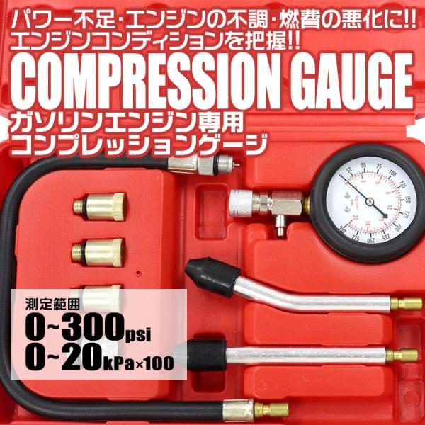 コンプレッションゲージ ガソリン車用 ガソリンエンジン コンプレッション ゲージ コンプレッションテスター 300PSI|pickupplazashop|02