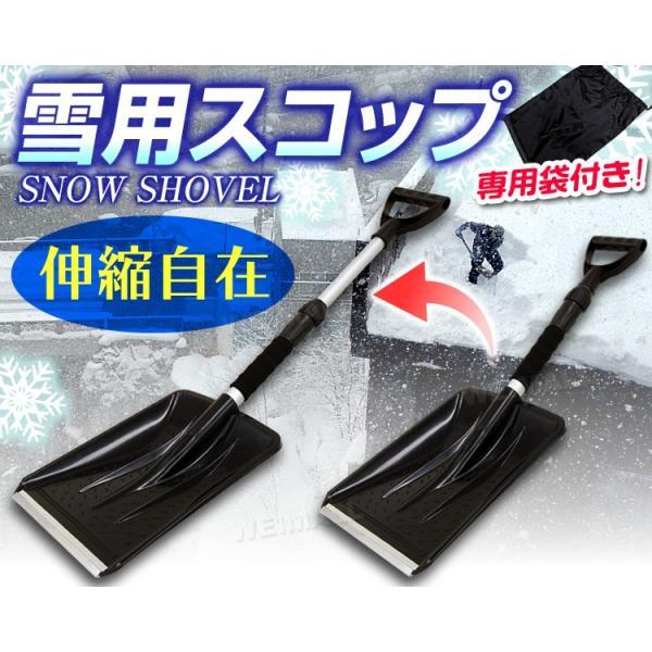 スコップ 雪かき 除雪 シャベル 軽量 冬 携帯 車載 ショベル 角 雪 雪かきスコップ|pickupplazashop|02