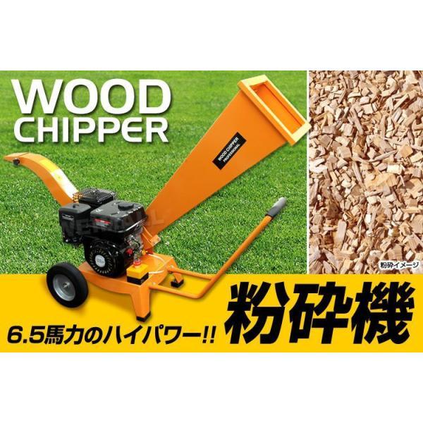 粉砕機 ウッドチッパー エンジン粉砕機 6.5馬力 ウッドチップ ガーデンシュレッダー 木材|pickupplazashop|02