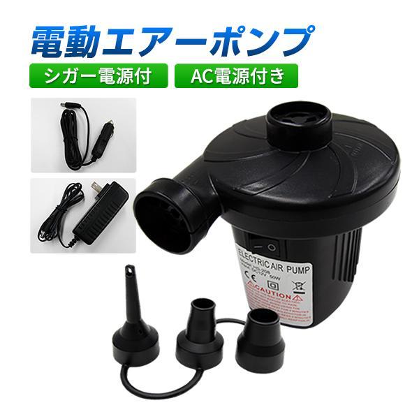 電動ポンプ 空気 プール 家庭用 エアーベッド 電動エアーポンプ 空気入れ AC電源 100V  DC12V シガーソケット|pickupplazashop
