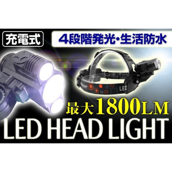 ヘッドライト 懐中電灯 防災グッズ LED アウトドア 1800LM 4種類点灯モード 防水|pickupplazashop|02