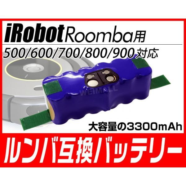 ルンバ バッテリー 500 700 800 900  シリーズ対応 互換バッテリー 3300mAh|pickupplazashop|02