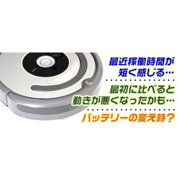 ルンバ バッテリー 500 700 800 900  シリーズ対応 互換バッテリー 3300mAh|pickupplazashop|03