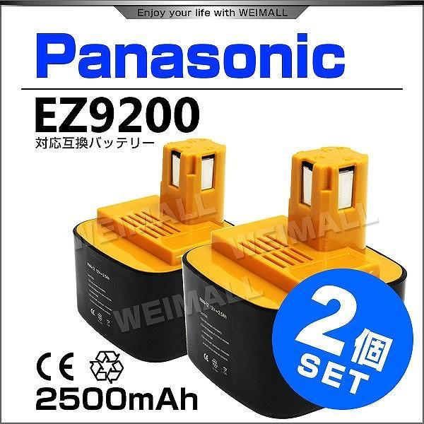 EZ9200 EZ9108 EY9200 EY9201 パナソニック ナショナル バッテリー 12V 2500mAh 互換 電動工具 充電池 2個セット その他電動工具
