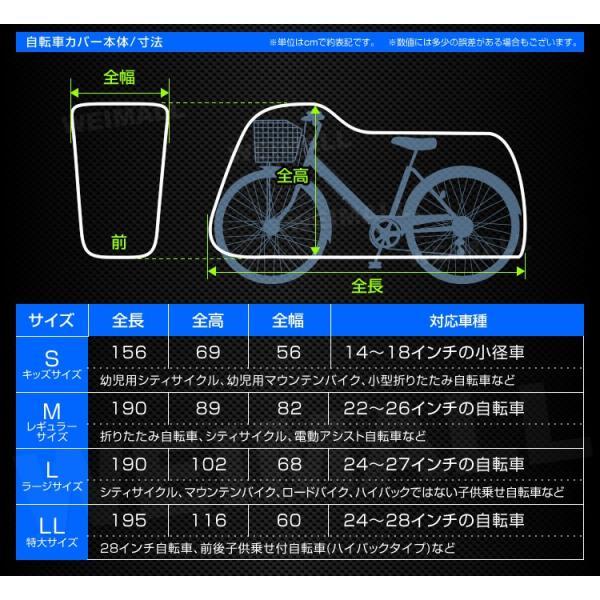 自転車 カバー サイクル 子供乗せ対応 特大サイズ 24〜28インチ対応 3人乗り自転車 ハイバック 電動自転車 自転車車体カバー|pickupplazashop|06