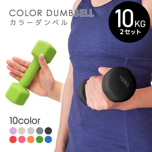 ダンベル 10kg 10キロ 2個セット 女性 エクササイズ 鉄アレイ トレーニング 筋トレ ダイエット