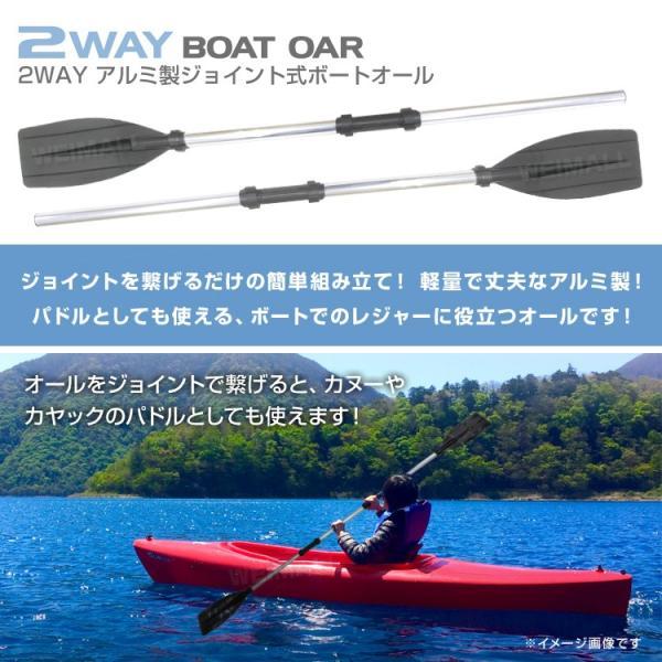 ゴムボート用 軽量 アルミオール ジョイント式 2WAY 釣り フィッシングボート 海 川 アウトドア ボート用パドル オール|pickupplazashop|02