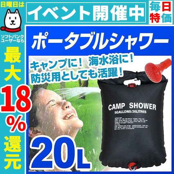 ポータブルシャワー 20L 簡易シャワー 手動式 ウォーターシャワー 携帯用シャワー 海水浴 アウトドア キャンプ ポータブル シャワー モバイルシャワー|pickupplazashop
