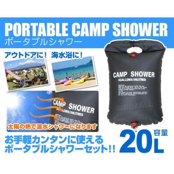 ポータブルシャワー 20L 簡易シャワー 手動式 ウォーターシャワー 携帯用シャワー 海水浴 アウトドア キャンプ ポータブル シャワー モバイルシャワー|pickupplazashop|02
