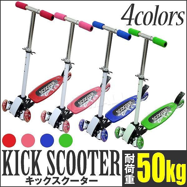 キックボード 子供 3輪 キッズ 安心安全 ブレーキ キックスクーター 子供用 高さ4段階調節 3歳から12歳 選べる4色 キックスケーター 折りたたみ
