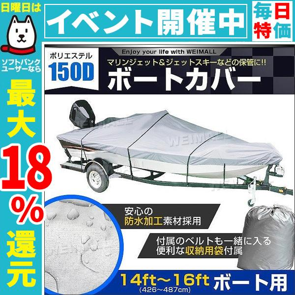 ボートカバー 14ft/15ft/16ft ポリエステル 150D 防水仕様 ポーチケース付 ボート備品|pickupplazashop