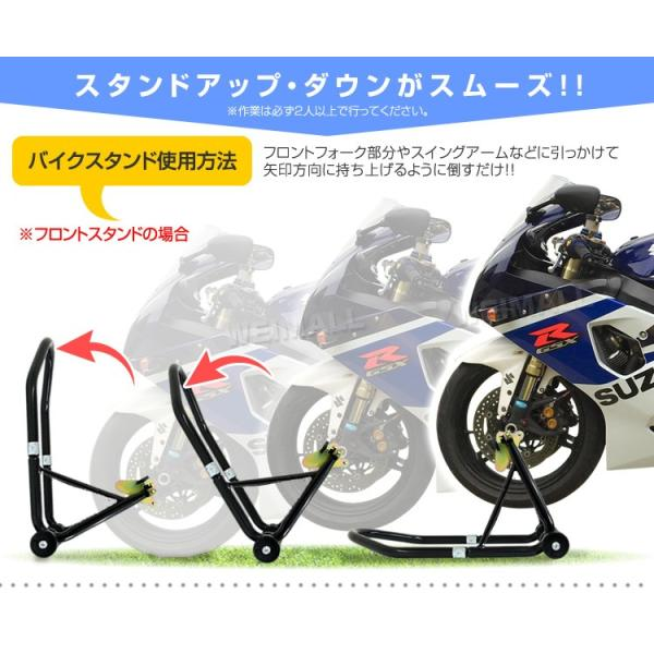 バイク メンテナンススタンド フロント用 リア用 セット バイクリフト 耐荷重750LBS|pickupplazashop|03