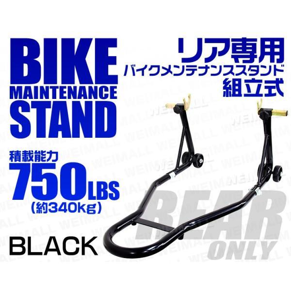 バイク メンテナンススタンド リア用 バイクリフト 耐荷重750LBS pickupplazashop 02