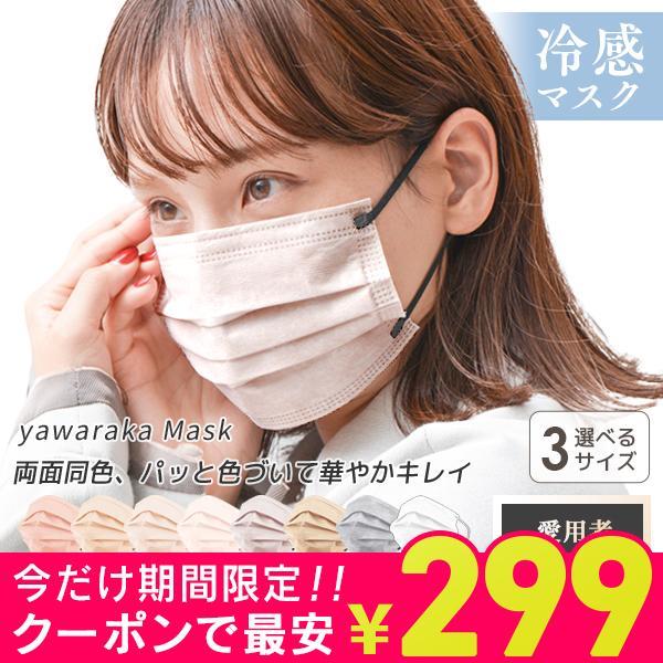 マスク 50枚 カラーマスク 99%カットフィルター採用 小さめ ふつうサイズ 3層構造 不織布マスク 使い捨て 平ゴム 耳に優しい マスク ウイルス 花粉 予8の画像