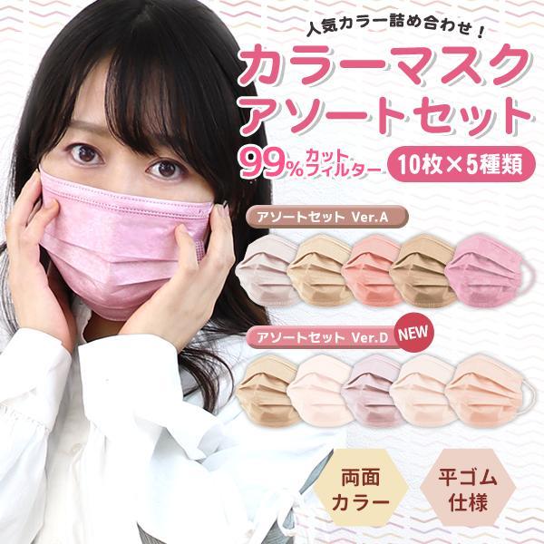 カラーマスクアソートセット50枚入り10枚×5色人気カラー詰め合わせ血色カラー血色マスクシャーベットカラー不織布マスク使い捨て