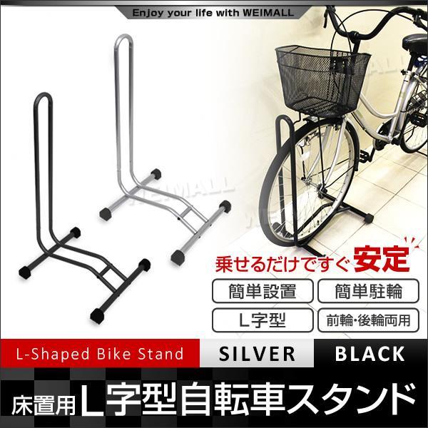 自転車スタンド 倒れない 1台用 L字型 駐輪スタンド ブラック/シルバー 自転車用ディスプレイスタンド pickupplazashop