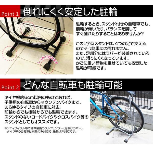 自転車スタンド 倒れない 1台用 L字型 駐輪スタンド ブラック/シルバー 自転車用ディスプレイスタンド pickupplazashop 04