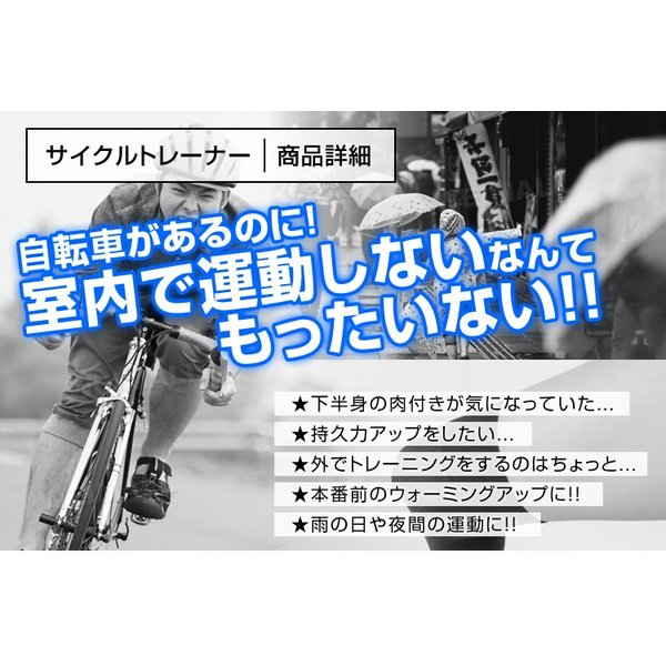 サイクルトレーナー 自転車 エアロ ビクス バイク トレーニング スピンバイク ローラー台 フィットネスバイク|pickupplazashop|02