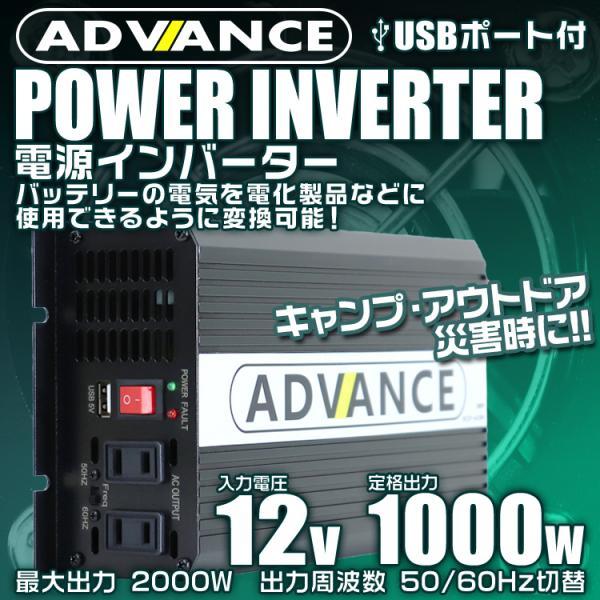 インバーター 12V 自動車用 100V 定格 1000W 最大 2000W 修正波 疑似正弦波 矩形波|pickupplazashop|02