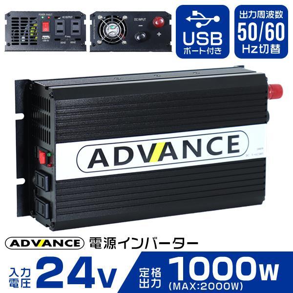インバーター 24V 自動車用 100V 定格 1000W 最大 2000W 修正波 疑似正弦波 矩形波|pickupplazashop