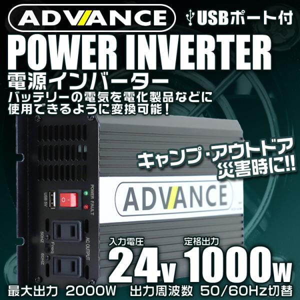 インバーター 24V 自動車用 100V 定格 1000W 最大 2000W 修正波 疑似正弦波 矩形波|pickupplazashop|02