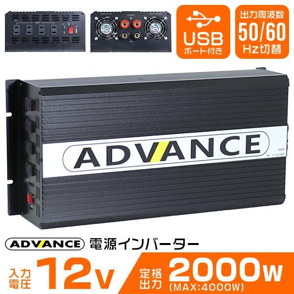 インバーター 12V 100V 定格 2000W 最大 4000W 修正波 疑似正弦波 矩形波 切替可能 自動車用|pickupplazashop