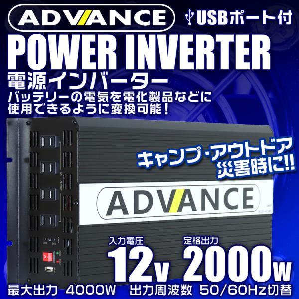 インバーター 12V 100V 定格 2000W 最大 4000W 修正波 疑似正弦波 矩形波 切替可能 自動車用|pickupplazashop|02