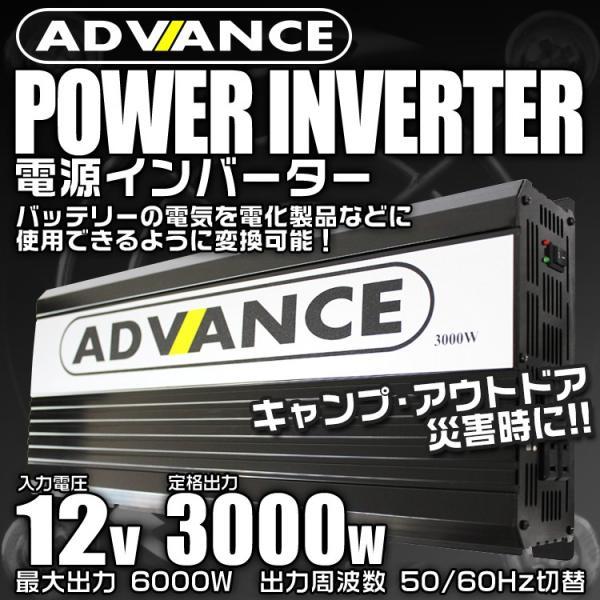 インバーター 12V 自動車用 100V 定格 3000W 最大 6000W 修正波 疑似正弦波 矩形波|pickupplazashop|02