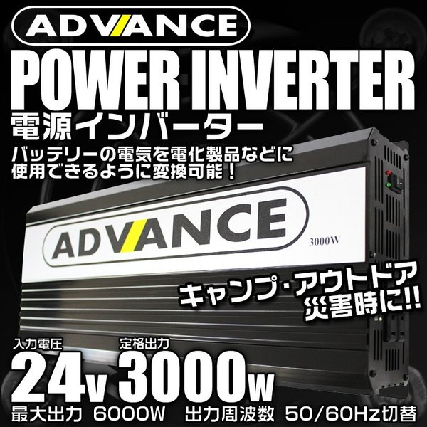インバーター 24V 自動車用 100V 定格 3000W 最大 6000W 修正波 疑似正弦波 矩形波|pickupplazashop|02