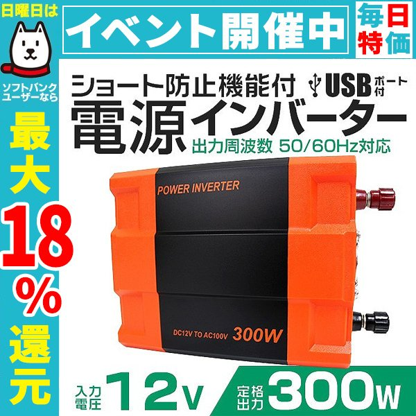 インバーター 12v 300W インバーターDC12V AC100V 疑似正弦波 矩形波 USBポート付き 自動車用|pickupplazashop