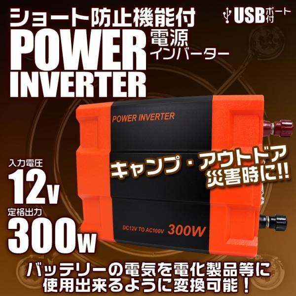 インバーター 12v 300W インバーターDC12V AC100V 疑似正弦波 矩形波 USBポート付き 自動車用|pickupplazashop|02