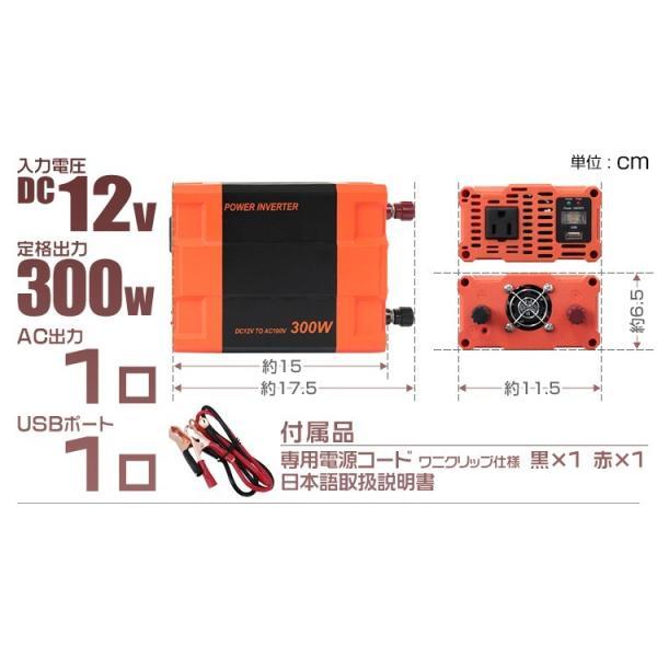 インバーター 12v 300W インバーターDC12V AC100V 疑似正弦波 矩形波 USBポート付き 自動車用|pickupplazashop|03