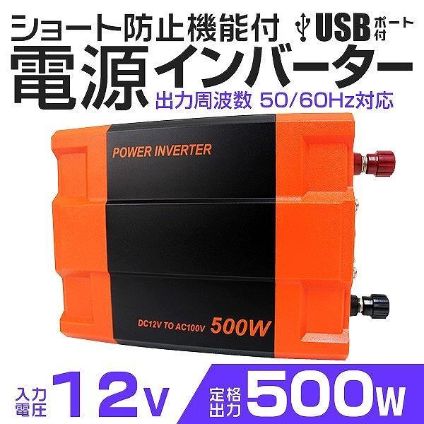 インバーター 12V 自動車用 500W 100V 疑似正弦波 矩形波 USBポート付|pickupplazashop