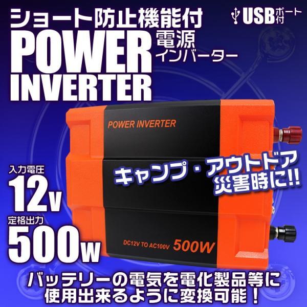 インバーター 12V 自動車用 500W 100V 疑似正弦波 矩形波 USBポート付|pickupplazashop|02