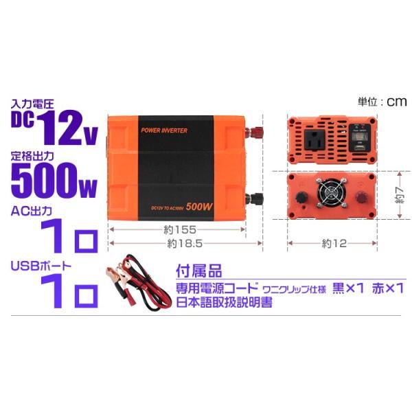インバーター 12V 自動車用 500W 100V 疑似正弦波 矩形波 USBポート付|pickupplazashop|03