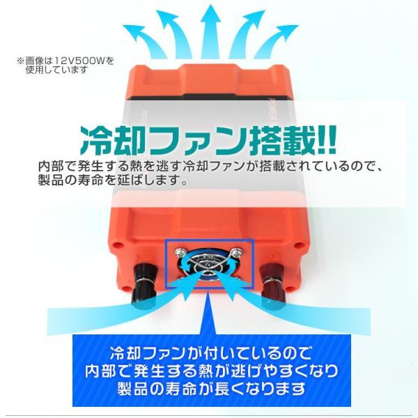 インバーター 12V 自動車用 500W 100V 疑似正弦波 矩形波 USBポート付|pickupplazashop|08
