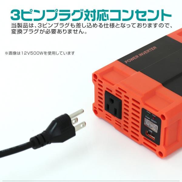 インバーター 12V 自動車用 500W 100V 疑似正弦波 矩形波 USBポート付|pickupplazashop|09