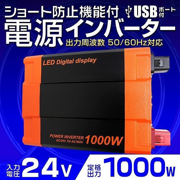 自動車用 インバーター 1000W DC24V AC100V 疑似正弦波 矩形波 USBポート付|pickupplazashop