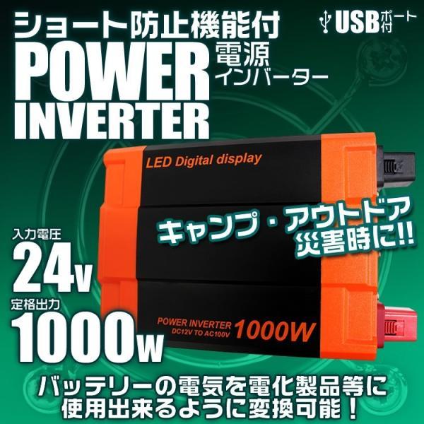 自動車用 インバーター 1000W DC24V AC100V 疑似正弦波 矩形波 USBポート付|pickupplazashop|02