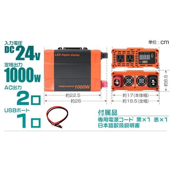 自動車用 インバーター 1000W DC24V AC100V 疑似正弦波 矩形波 USBポート付|pickupplazashop|03