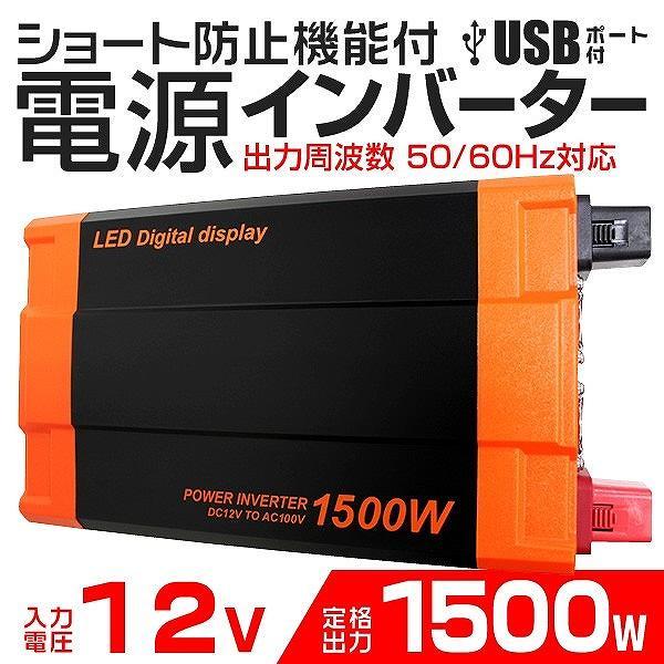 自動車用 インバーター 1500W DC12V AC100V 疑似正弦波 矩形波 USBポート付|pickupplazashop