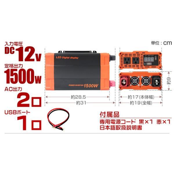 自動車用 インバーター 1500W DC12V AC100V 疑似正弦波 矩形波 USBポート付|pickupplazashop|03