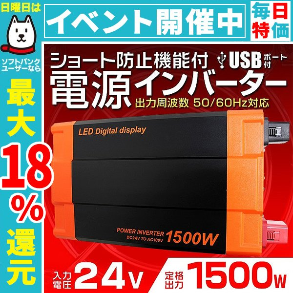 自動車用 インバーター 1500W DC24V AC100V 疑似正弦波 矩形波 USBポート付|pickupplazashop