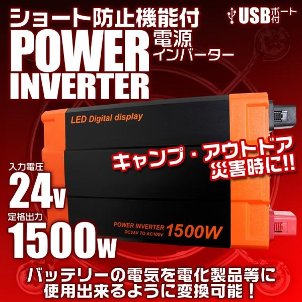 自動車用 インバーター 1500W DC24V AC100V 疑似正弦波 矩形波 USBポート付|pickupplazashop|02