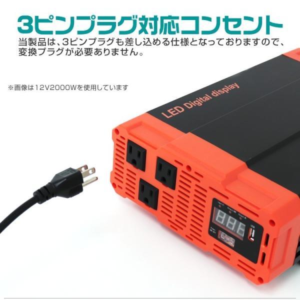 自動車用 インバーター 1500W DC24V AC100V 疑似正弦波 矩形波 USBポート付|pickupplazashop|09